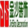 北京金沙名苑装饰工程有限公司