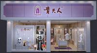 180平米贵夫人内衣店装修设计效果图 (4)