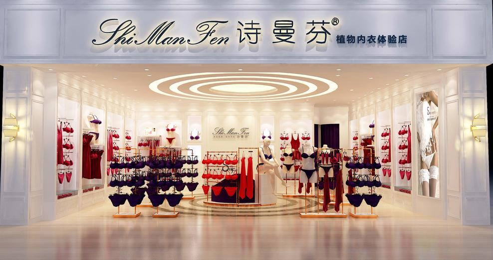 360平米诗曼芬内衣品牌店装修设计效果图 (3)