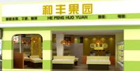 189平米水果店龙8国际pt老虎机设计效果图 (4)
