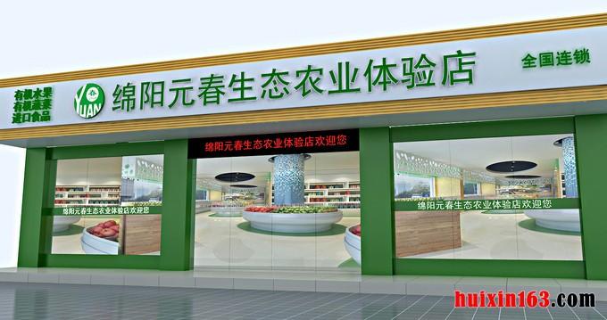 r223平米水果店装修设计效果图 日期