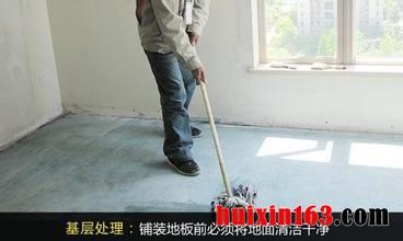清洁地板基层